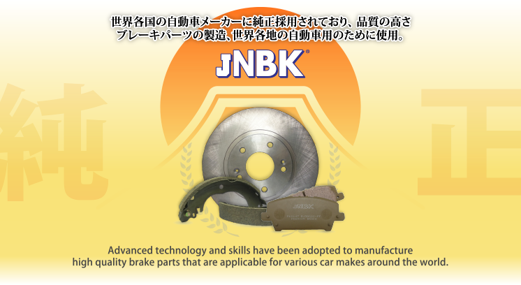 Advanced technology and skills have been adopted to manufacture high quality brake parts that are applicable for various car makes around the world. - JNBK